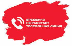 тимчасово не працюють міські номери телефонів +380443613221,+380443611421